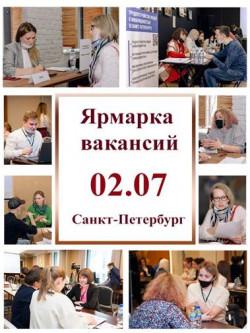 Ярмарка вакансий для молодых специалистов с инвалидностью